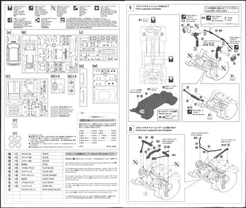 Hasegawa 20360 Honda Civic CVCC GL (SC-1) 2 Door 1/24 Scale kit