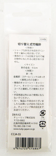 Tulip CCJA-55 Carry C Bamboo Knitting Needle 4.80mm (No. 9)