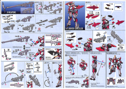 Bandai Full Metal Panic! 553515 Laevatein Ver. IV 1/60 Scale Kit