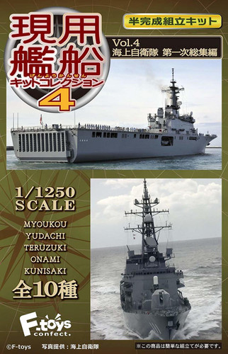 F-toys Ship Collection 4 Maritime Self-Defense Force Vessels ver. 1/1250 Scale 1 BOX Complete Set