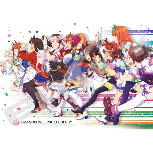Ensky Jigsaw Puzzle 1000T-105 Uma Musume Pretty Derby (1000 Pieces)