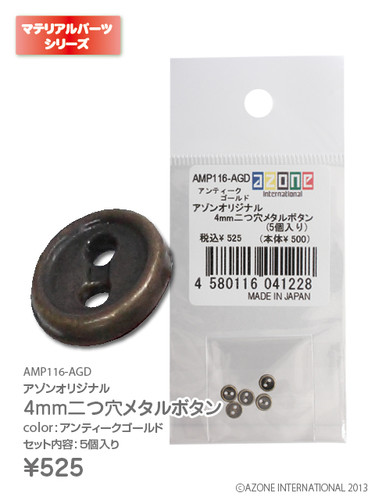 Azone AMP116-AGD Azone Original 4mm Two-Hole Metal Button Antique Gold