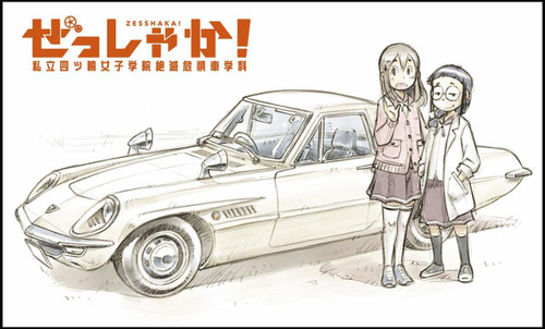 Hasegawa SP389 'Zesshaka!' Mazda Cosmo Sport L10B w/ Acrylic Figure Stand 1/24 Scale kit