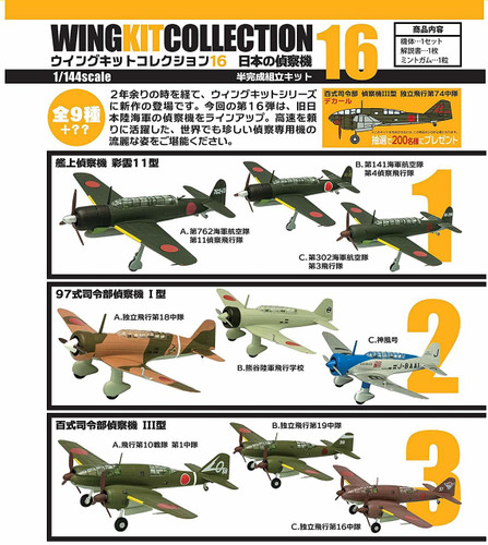 F-toys Wing Kit Collection Vol.16 1/144 Japanese Reconnaissance aircraft 1 BOX 10 kits Set