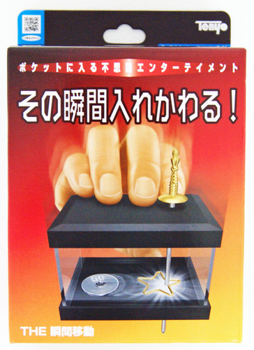 Tenyo Japan 117163 Ring Caliber Instant Teleportation (Magic Trick)