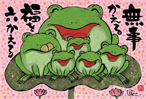 Epoch Jigsaw Puzzle 26-299 Good Fortune Frogs (300 Pieces)