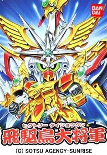 Bandai SD BB 139 Gundam Hikutory Taisho-gun Non-scale Plastic Model Kit