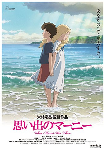 Ensky Jigsaw Puzzle 150-G46 When Marnie Was There Studio Ghibli (150 S-Pieces)
