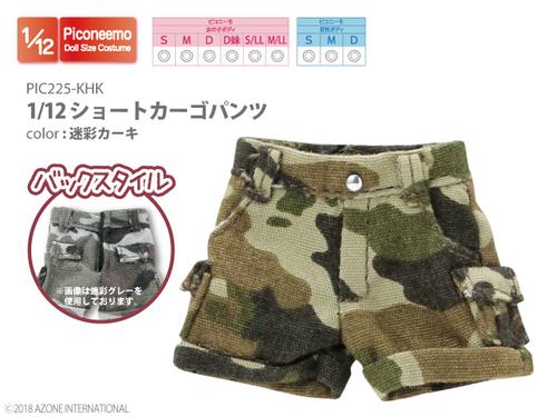 Azone PIC224-KHK 1/12 Picco Neemo Half Cargo Pants Camouflage Khaki