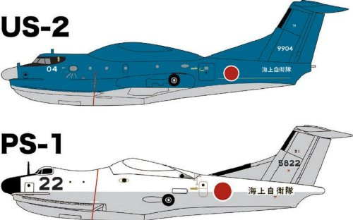 Platz PF-19 JMSDF Flying Boat US-2/PS-1 (2 planes set) 1/300 Scale Model Kit