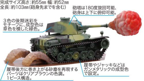 Fujimi TM9EX-1 Chibi-maru Military Type 3 Medium Tank Chi-Nu Special Ver. (w/ Effect Parts) Non-scale kit