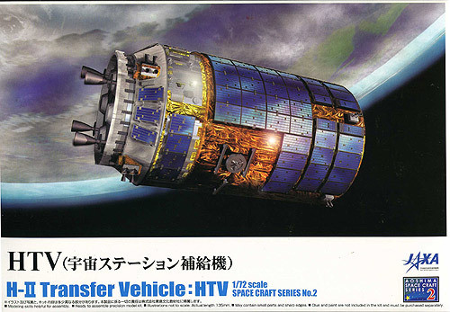 Aoshima 49648 HTV (H-II Transfer Vehicle) 1/72 Scale Kit