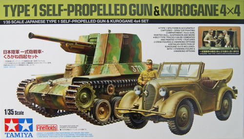 Tamiya 25187 Japanese Type 1 Self-Propelled Gun & Kurogane 4x4 1/35 Scale Kit