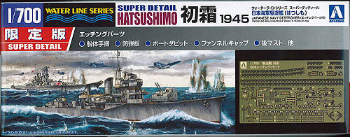 Aoshima Waterline 50149 IJN Japanese Destroyer HATSUSHIMO 1945 1/700 Scale Kit