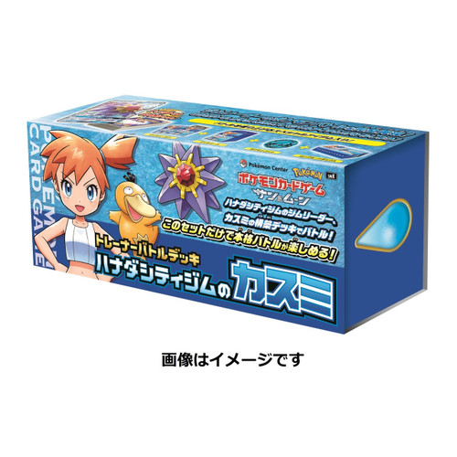 Pokemon Card Game Sun & Moon Trainer Battle Deck Cerulean City Gym Misty (Kasumi)