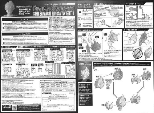 Bandai Figure-Rise Dragon Ball Super Saiyan God Super Saiyan Vegito Plastic Model Kit