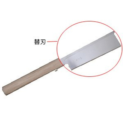 Gyokucho TS130 Razor Saw Spare Blade Kami-No-Utsuwa (Length:180 Pitch:1.0) SYU