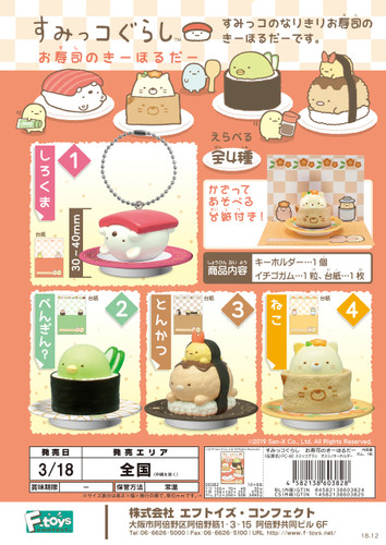 F-toys Sumikko Gurashi Sushi Key Chain Complete Set