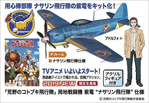 Hasegawa SP400 Koya no Kotobuki Hikotai Shiden Nasarin Fighter Squadron 1/48 Scale kit
