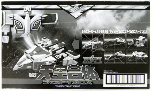 Bandai Candy 339830 Super Mini-Pla Tenku Gattai Jet Icarus 1 Box 3 Pcs. Set