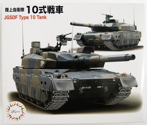 Fujimi 72M-10 JGSDF Type 10 Tank 2 Set 1/72 Scale kit
