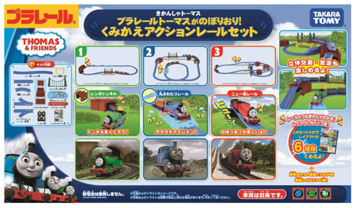Takara Tomy Pla-Rail Plarail Thomas Action Track Set (Train is not included)