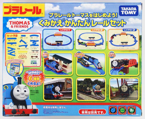Tomy Pla-Rail Plarail Thomas The Tank Engine Starter Track Set (Train not included)