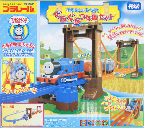 Takara Tomy Pla-Rail Plarail Thomas The Tank Engine Suspension Bridge Set