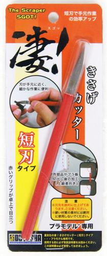 Doyusha Tool 004791 The Scraper SGOT! Kisage Cutter for Plastic Kit (Short Blade Type)