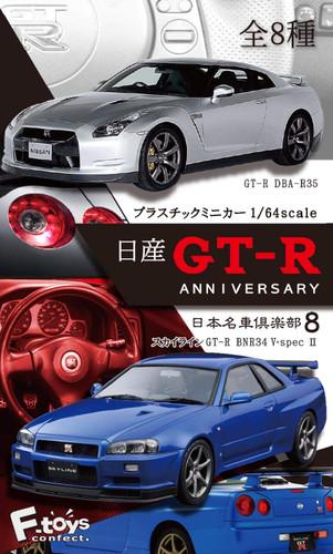 F-toys Nissan GT-R Anniversary 1/64 Scale Plastic Mini-car 1 BOX 10 pcs. Set
