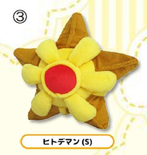 San-ei Pokemon ALL STAR COLLECTION 11 Plush Doll Staryu(Hitodeman)(S)