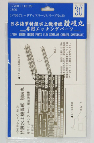 Fujimi 1/700 Gup30 Photo Etched Parts (IJN Seaplane Carrier Sanukimaru) 1/700 Scale