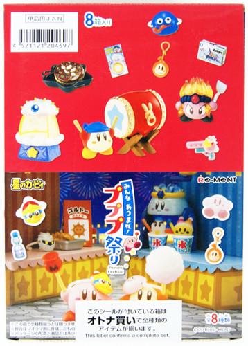 Re-ment Kirby: Gathering! Pupupu Festival 1Box 8pcs Complete Set