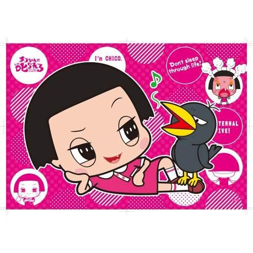 Ensky Jigsaw Puzzle 300-1527 Chico-chan ni Shikarareru! 5 Years Old Forever (300 Pieces)