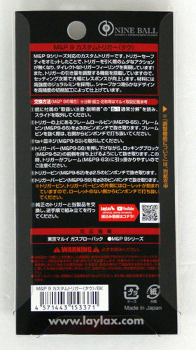 Laylax Nine Ball Custom Trigger TAU Black for Tokyo Marui GBB M&P9 153371