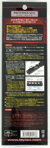 Laylax Nitro.Vo Key Mod Rail Handgurd for Tokyo Marui AKS74U