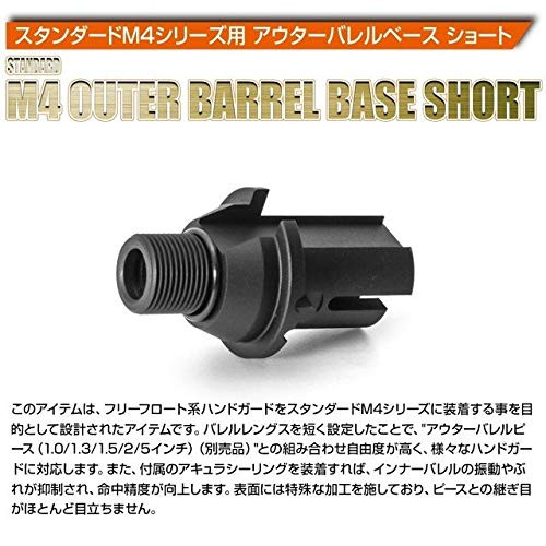 Laylax Outer Barrel Base Short for Tokyo Marui M4 Series 157089
