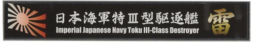 Fujimi Ship Name Plate Series No.103 IJN Destroyer Ikazuchi
