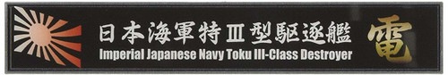 Fujimi Ship Name Plate Series No.104 IJN Destroyer Inazuma