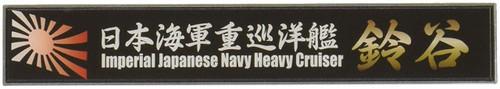 Fujimi Ship Name Plate Series No.105 IJN Heavy Cruiser Suzuya