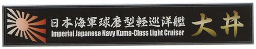 Fujimi Ship Name Plate Series No.109 IJN Kuma-Class Cruiser Oi