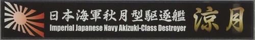Fujimi Ship Name Plate Series No.110 IJN Akizuki-Class Destroyer Suzutsuki