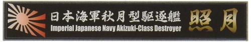 Fujimi Ship Name Plate Series No.111 IJN Akizuki-Class Destroyer Teruzuki