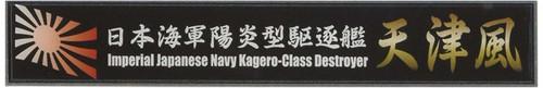 Fujimi Ship Name Plate Series No.112 IJN Kagero-Class Destroyer Amatsukaze