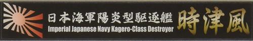 Fujimi Ship Name Plate Series No.113 IJN Kagero-Class Destroyer Tokitsukaze