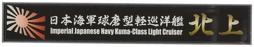 Fujimi Ship Name Plate Series No.32 IJN Kuma-Class Cruiser Kitakami