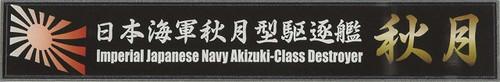 Fujimi Ship Name Plate Series No.33 IJN Akizuki-Class Destroyer Akizuki