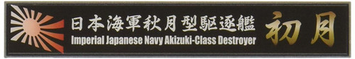 Fujimi Ship Name Plate Series No.34 IJN Akizuki-Class Destroyer Hatsuzuki