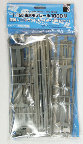 Fujimi STR-03 Straight Track Set for Tokyo Monorail Type 1000 (1/150 N scale)