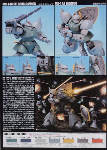 Bandai HGUC 076 Gundam MS-14A / MS-14C GELGOOG 1/144 Scale Kit